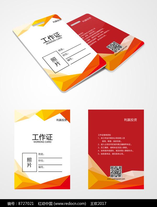 红色时尚大气工作证设计
