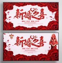 婚庆结婚海报设计