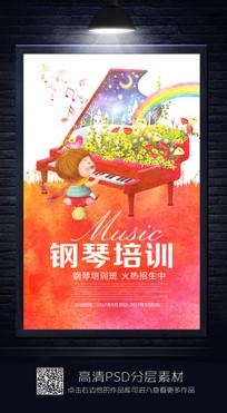 简约水彩钢琴培训班招生海报