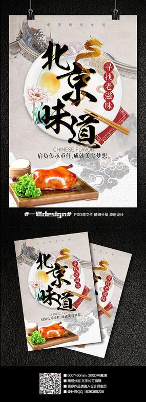 老北京味道美食海报