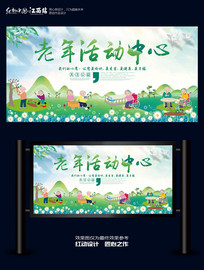 老年活动中心宣传海报