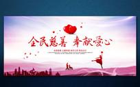 全民慈善奉献爱心公益广告