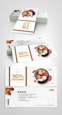 日本寿司优惠券折购券设计模板