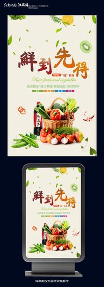 蔬菜类海报