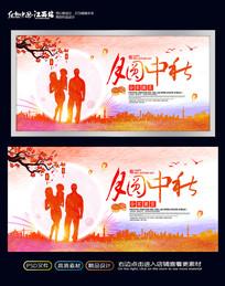 水彩风中秋节海报设计