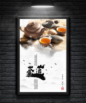 水墨山水风茶道茶海报