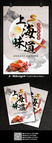 水墨中国风上海味道美食海报