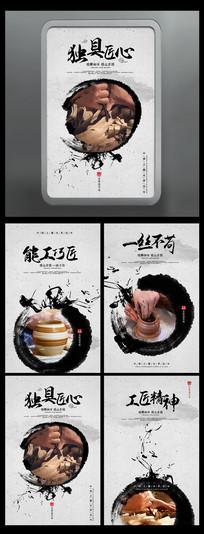 中国风水墨工匠精神海报