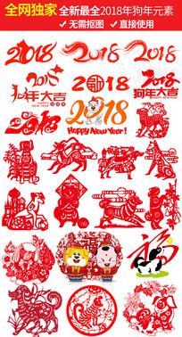 2018狗年新年春节艺术字体