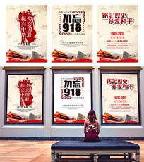918事变纪念海报设计