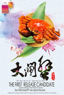 大闸蟹背景促销海报