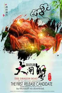 大闸蟹背景海报