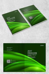 低碳绿色环保杂志封面
