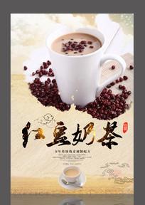 红豆奶茶海报设计