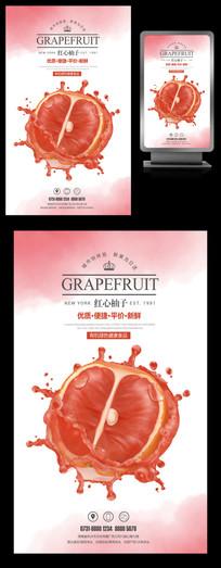 红心柚子蜜柚宣传促销海报