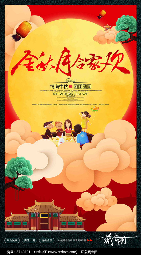 金秋月合家欢中秋节海报设计图片