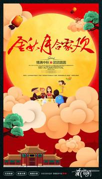 金秋月合家欢中秋节海报设计