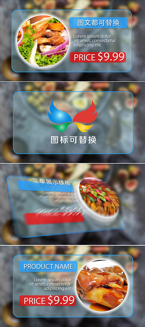 酒店菜单美食展示广告模板