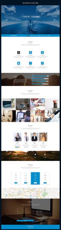 蓝色扁平企业网页首页设计