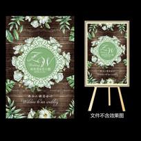 绿色田园风森系婚礼水牌