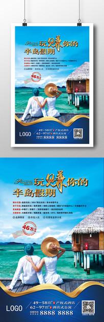 旅游房地产宣传海报