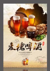 麦穗啤酒海报设计