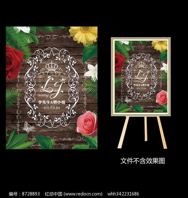 玫瑰花木板森系婚礼水牌图片
