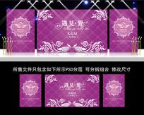 玫紫色婚礼背景板