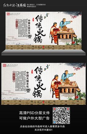 时尚传统火锅文化传统火锅展板