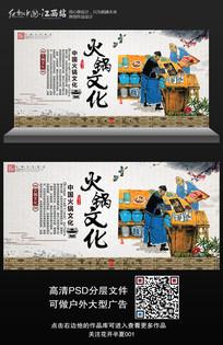 时尚传统火锅文化挂图展板