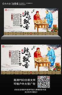 时尚传统火锅文化辣味飘香展板