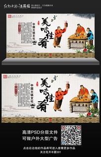 时尚传统火锅文化美味佳肴展板