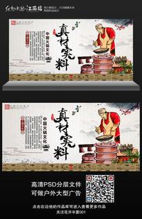 时尚传统火锅文化真材实料展板