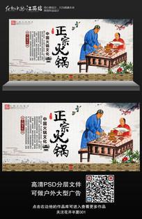 时尚传统火锅文化正宗火锅展板