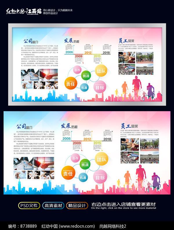 时尚大气企业文化墙展板图片