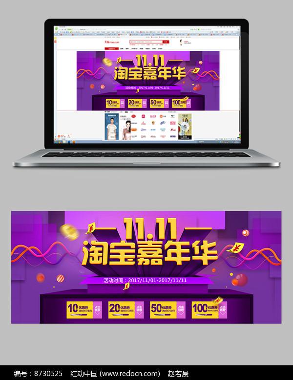 双十一淘宝嘉年华banner图片