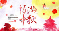 唯美水彩中秋中秋节海报设计