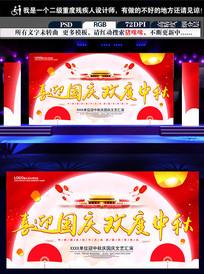 唯美中秋国庆节超市促销海报