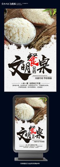 文明餐桌食堂海报