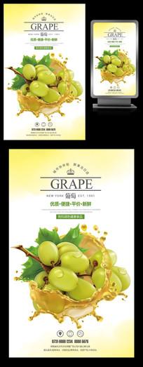 新品水果葡萄上市促销宣传海报