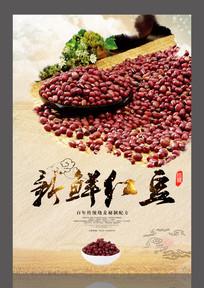 新鲜红豆海报设计