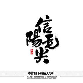 毛体字下载