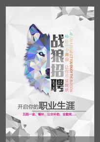 战狼招聘设计海报