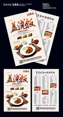 中国风盖浇饭美食宣传单