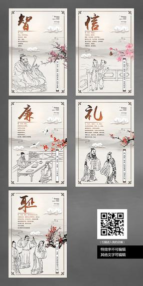 中国风礼廉信智耻学校文化展板