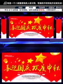 中秋节国庆节海报设计