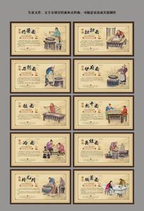 中式古典十大面食文化宣传展板