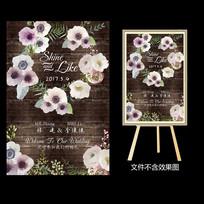 紫色花卉婚礼迎宾水牌