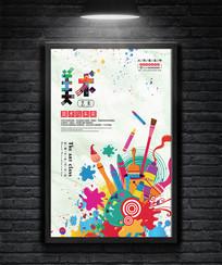 大气油画喷墨美术海报