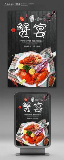 海鲜蟹宴宣传海报
